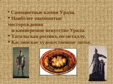 Самоцветные камни Урала. Наиболее знаменитые месторождения икамнерезное иску...