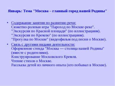 """Январь: Тема """"Москва – главный город нашей Родины"""" Содержание занятия по разв..."""