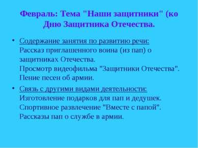 """Февраль: Тема """"Наши защитники"""" (ко Дню Защитника Отечества. Содержание заняти..."""
