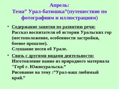"""Апрель: Тема"""" Урал-батюшка""""(путешествие по фотографиям и иллюстрациям) Содерж..."""