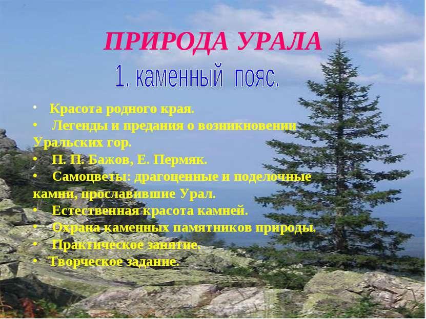 Знакомство С Природой Урала