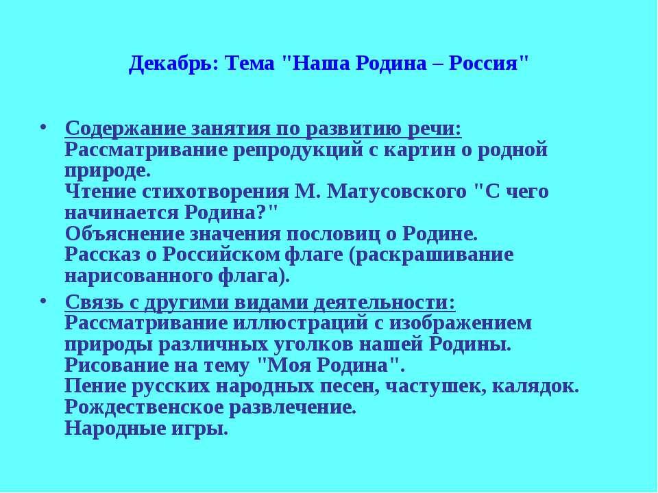 """Декабрь: Тема """"Наша Родина – Россия"""" Содержание занятия по развитию речи: Рас..."""