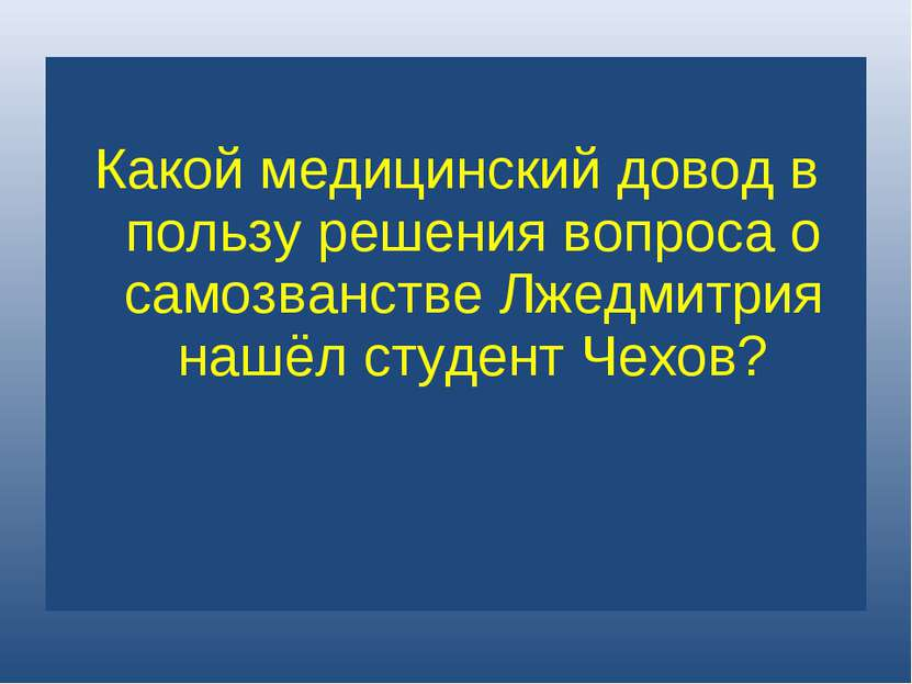 Какой медицинский довод в пользу решения вопроса о самозванстве Лжедмитрия на...