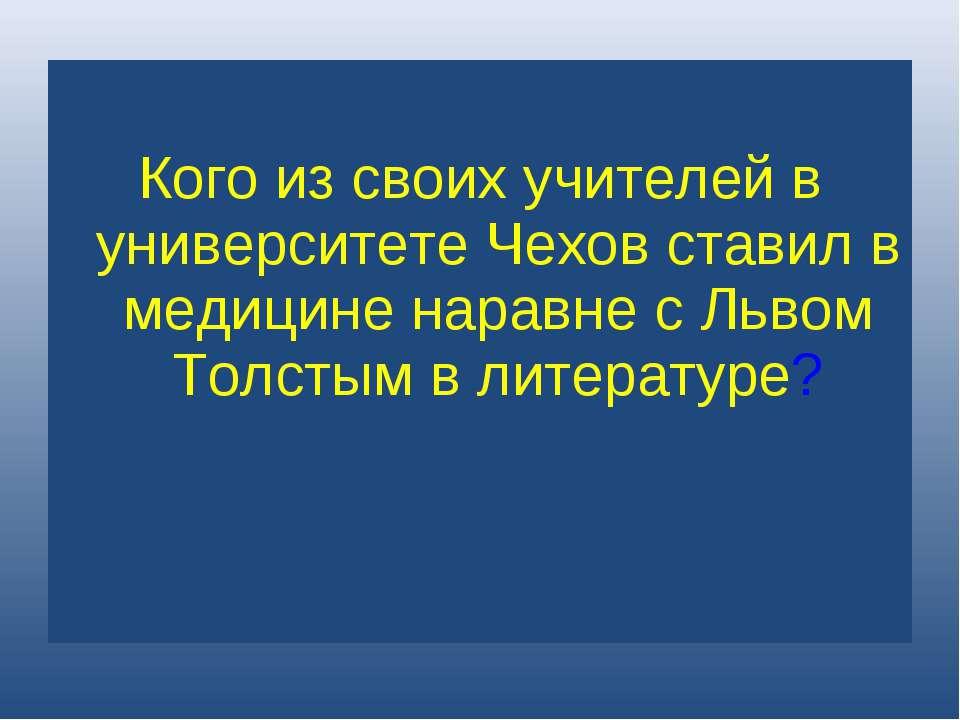 Кого из своих учителей в университете Чехов ставил в медицине наравне с Львом...