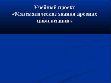 Учебный проект «Математические знания древних цивилизаций»