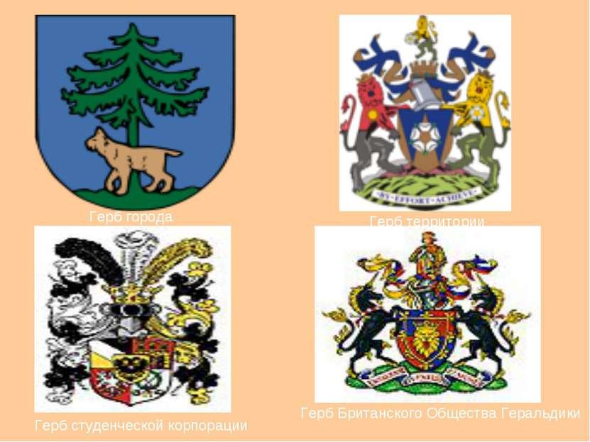 Герб города Герб студенческой корпорации Герб территории Герб Британского Общ...