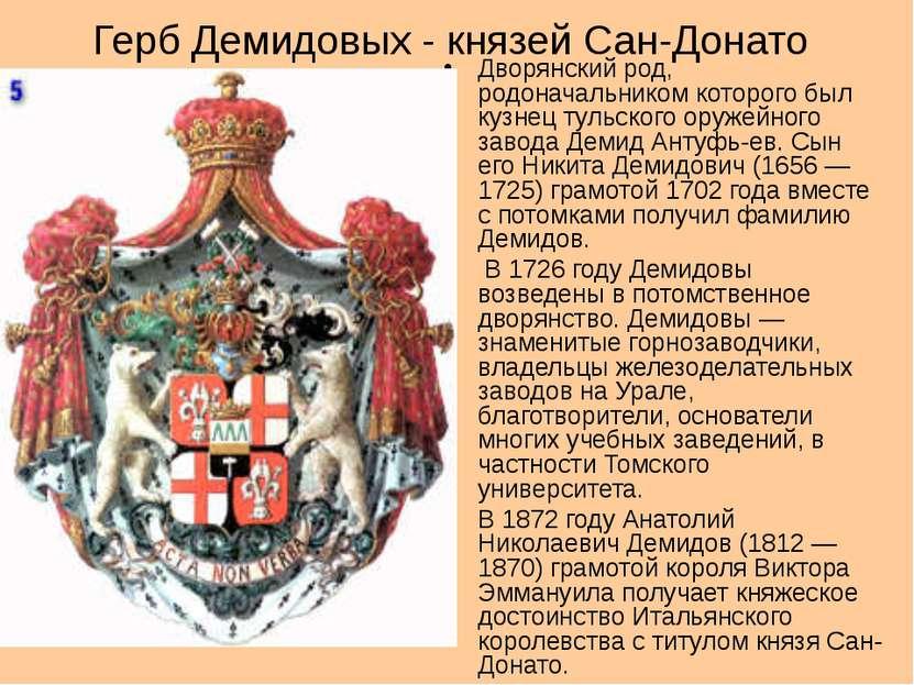 Герб Демидовых - князей Сан-Донато Дворянский род, родоначальником которого б...