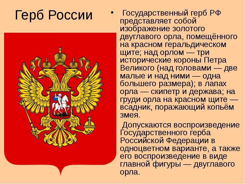 Герб России Государственный герб РФ представляет собой изображение золотого д...