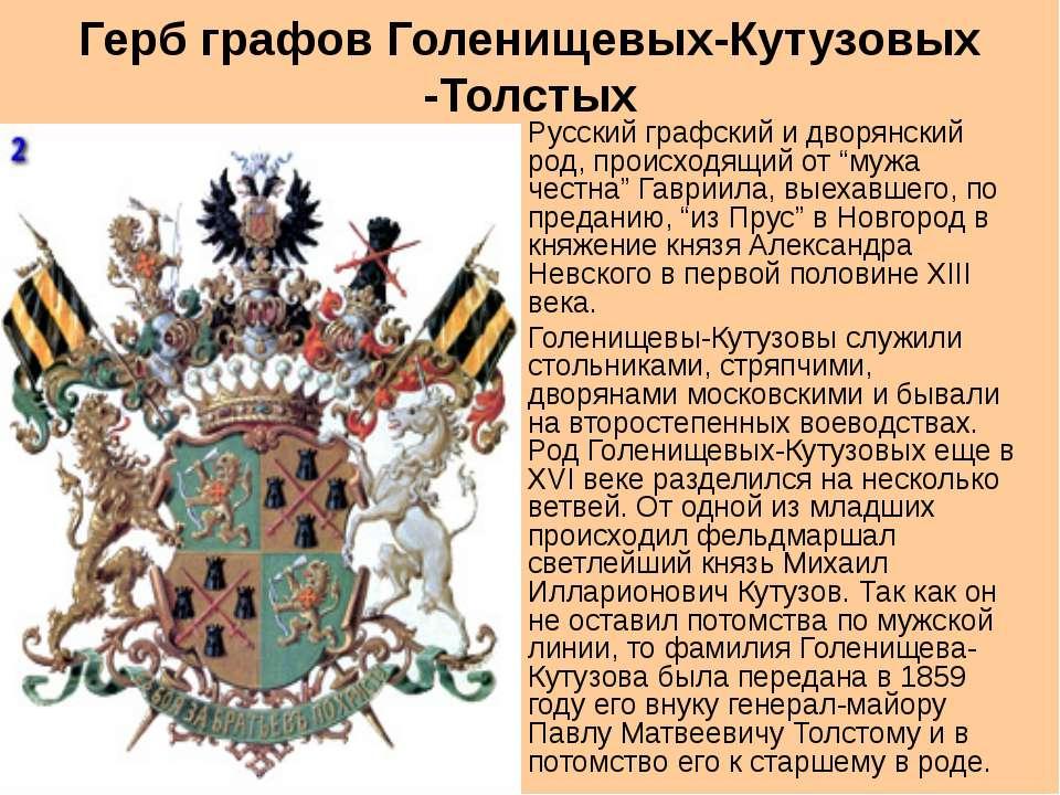 Герб графов Голенищевых-Кутузовых -Толстых Русский графский и дворянский род,...
