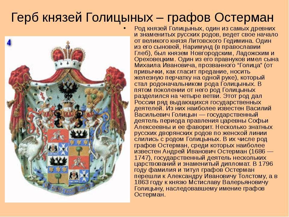 Герб князей Голицыных – графов Остерман Род князей Голицыных, один из самых д...