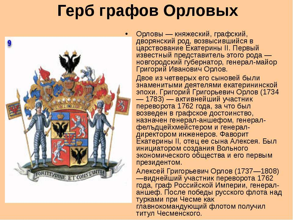 Герб графов Орловых Орловы — княжеский, графский, дворянский род, возвысивший...