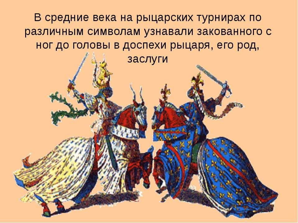 В средние века на рыцарских турнирах по различным символам узнавали закованно...