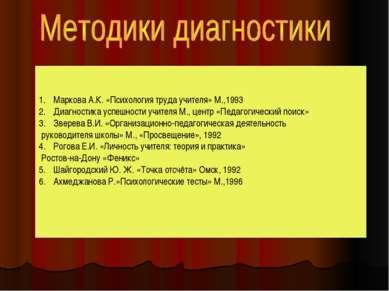 Маркова А.К. «Психология труда учителя» М.,1993 Диагностика успешности учител...