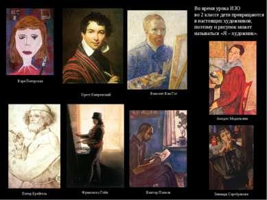 Во время урока ИЗО во 2 классе дети превращаются в настоящих художников, поэт...