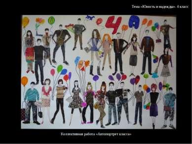 Тема «Юность и надежды». 4 класс Коллективная работа «Автопортрет класса»