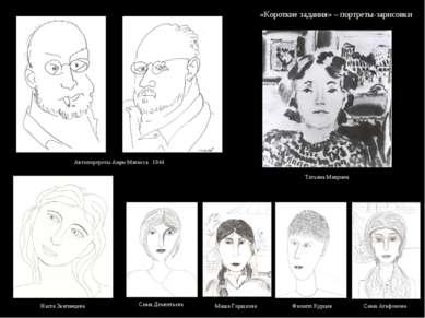 «Короткие задания» – портреты-зарисовки Автопортреты Анри Матисса . 1944 Наст...