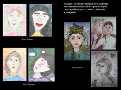 Каждый год ученику предлагается написать автопортрет не похожий на прошлогодн...