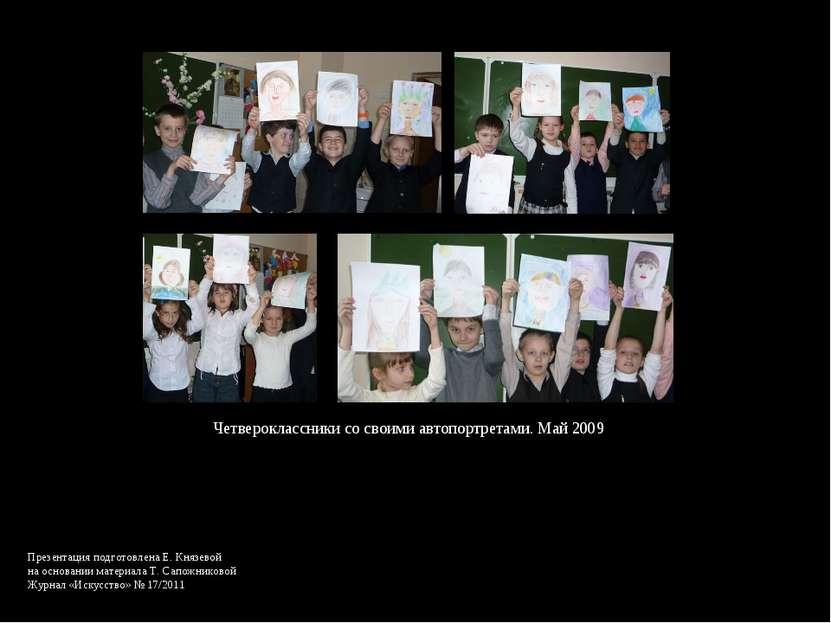 Презентация подготовлена Е. Князевой на основании материала Т. Сапожниковой Ж...
