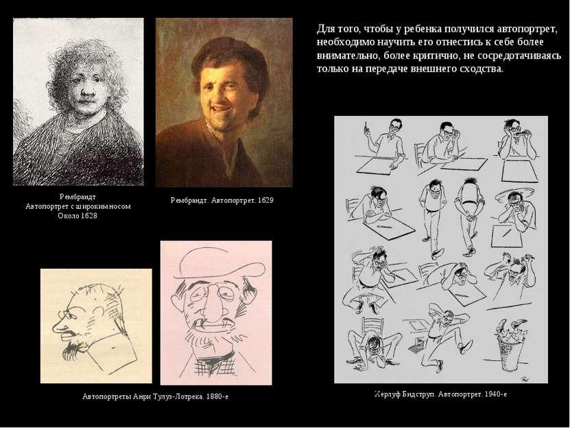 Для того, чтобы у ребенка получился автопортрет, необходимо научить его отнес...