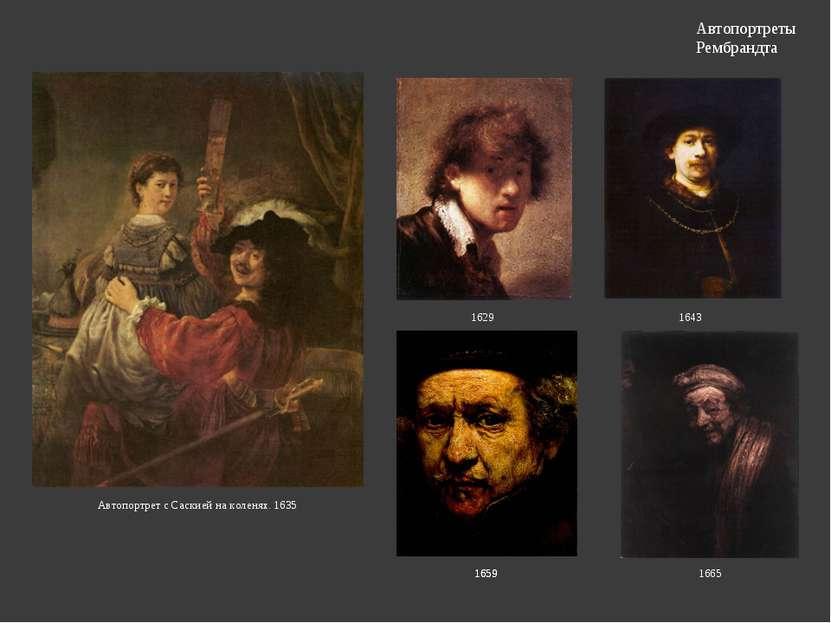 Автопортрет с Саскией на коленях. 1635 1629 1643 1659 1665 Автопортреты Рембр...