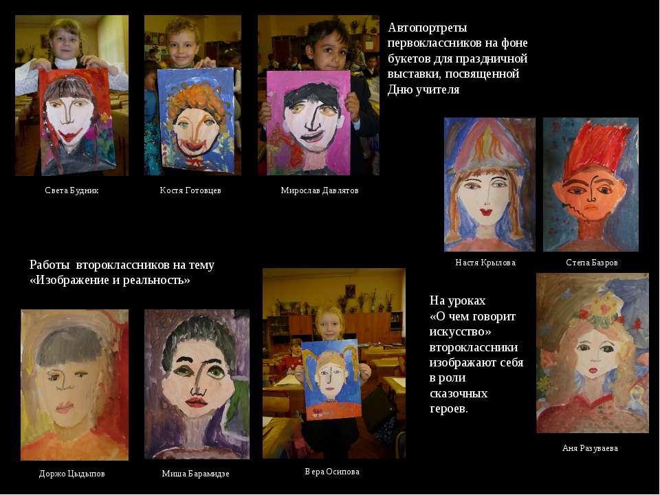 Автопортреты первоклассников на фоне букетов для праздничной выставки, посвящ...