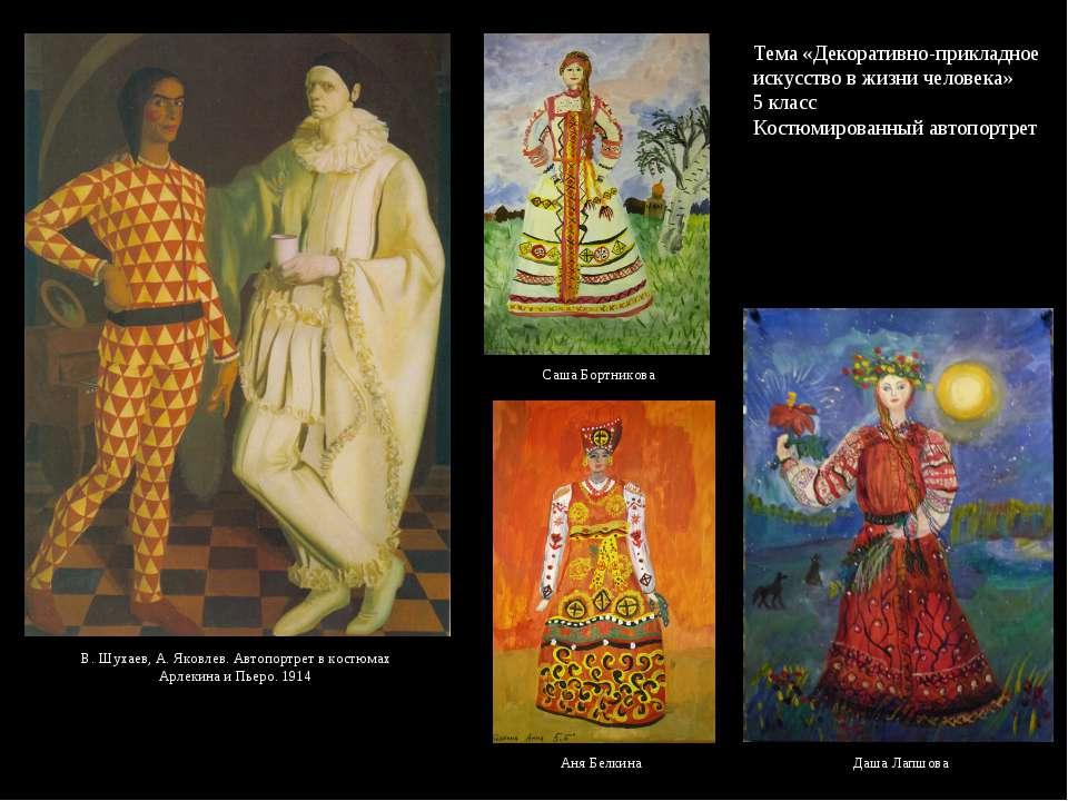 Тема «Декоративно-прикладное искусство в жизни человека» 5 класс Костюмирован...