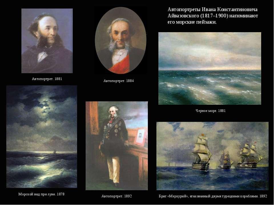 Автопортреты Ивана Константиновича Айвазовского (1817–1900) напоминают его мо...