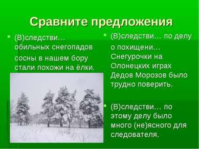 Сравните предложения (В)следстви… обильных снегопадов сосны в нашем бору стал...