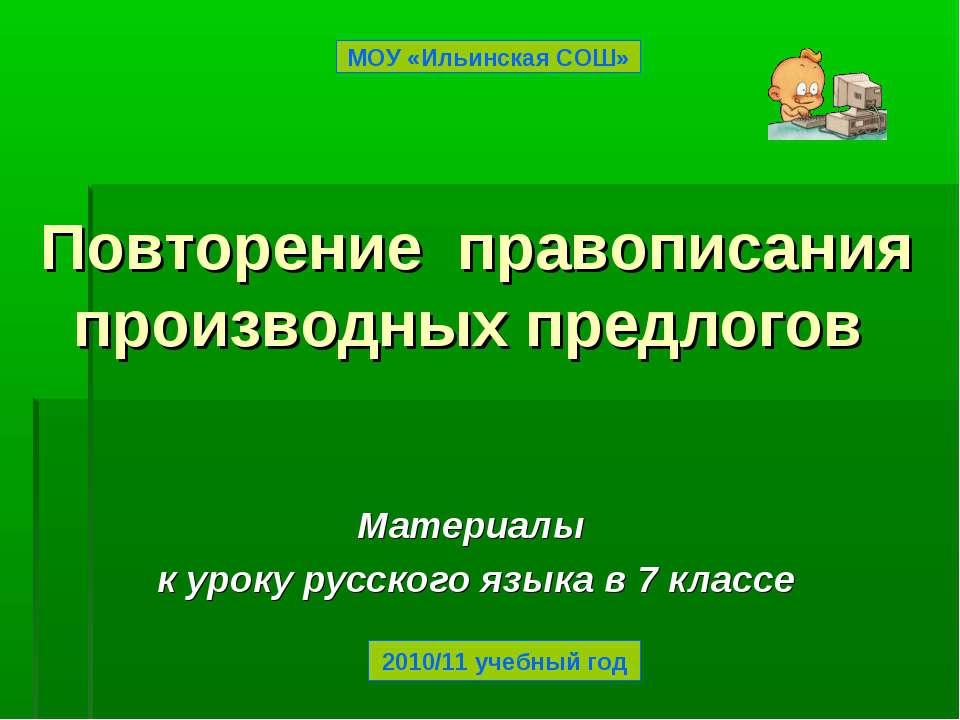 Повторение правописания производных предлогов Материалы к уроку русского язык...