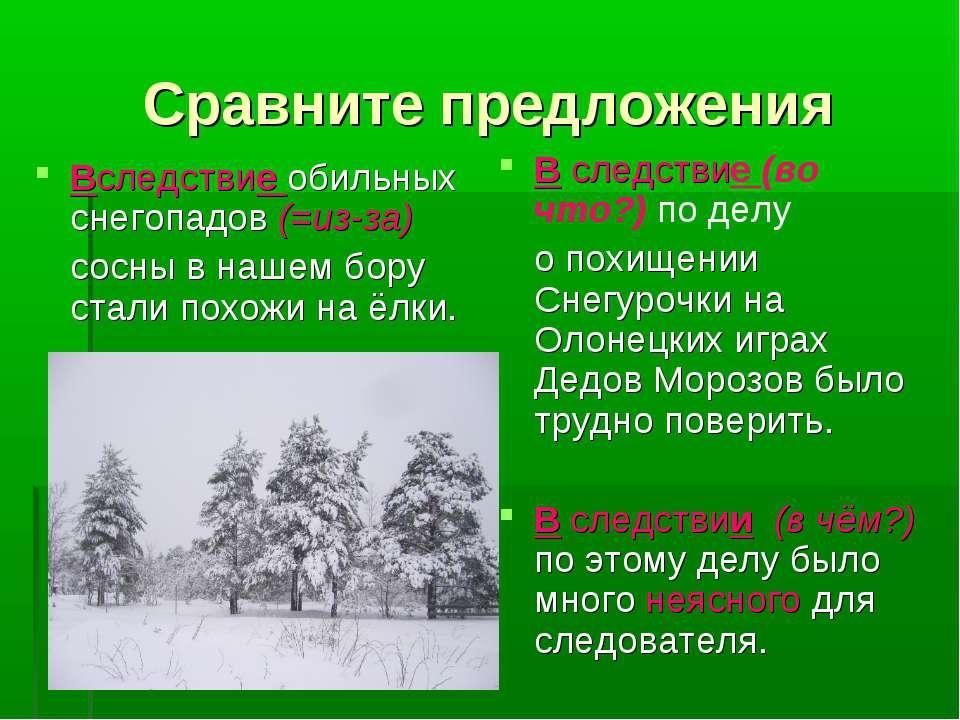 Сравните предложения Вследствие обильных снегопадов (=из-за) сосны в нашем бо...