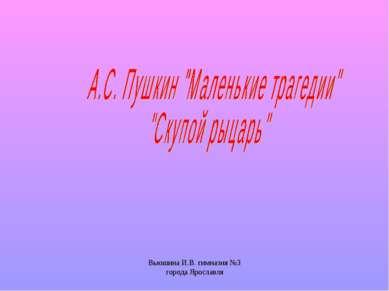 Вьюшина И.В. гимназия №3 города Ярославля Вьюшина И.В. гимназия №3 города Яро...
