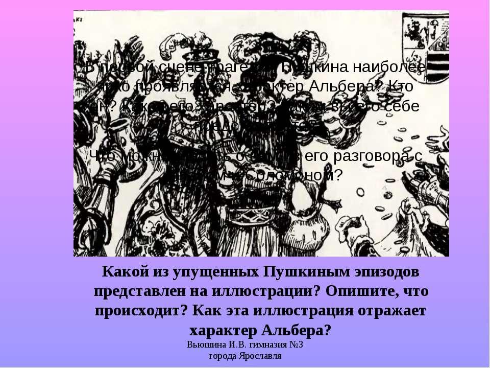 Вьюшина И.В. гимназия №3 города Ярославля В первой сцене трагедии Пушкина наи...