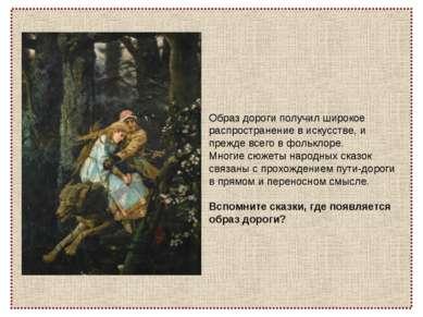 Образ дороги получил широкое распространение в искусстве, и прежде всего в фо...