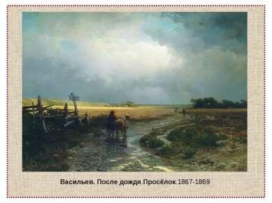 Васильев. После дождя.Просёлок.1867-1869