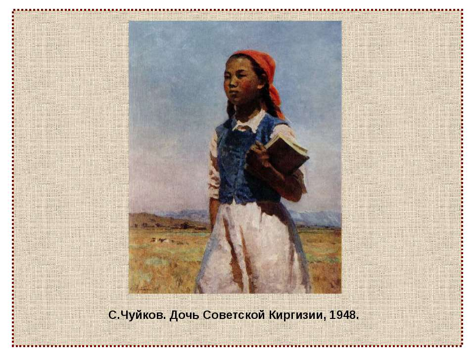 С.Чуйков. Дочь Советской Киргизии, 1948.