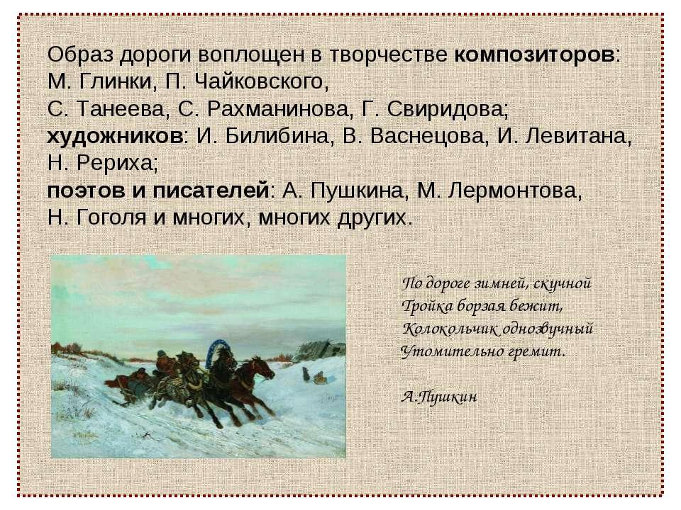 Образ дороги воплощен в творчестве композиторов: М. Глинки, П. Чайковского, С...