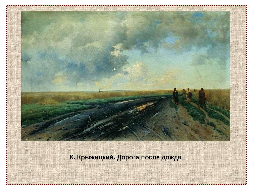К. Крыжицкий. Дорога после дождя.