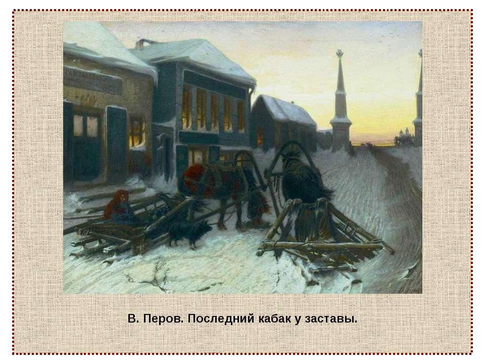 В. Перов. Последний кабак у заставы.