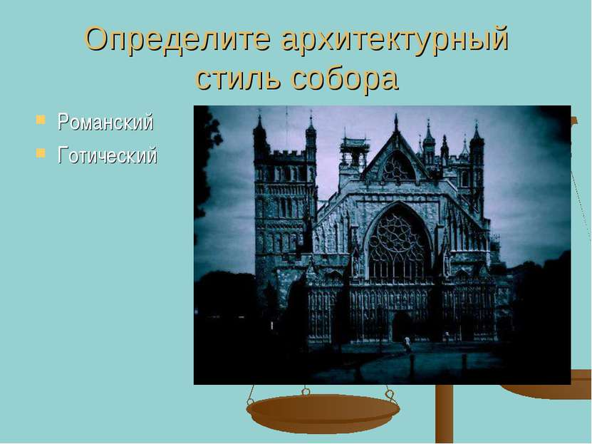Определите архитектурный стиль собора Романский Готический