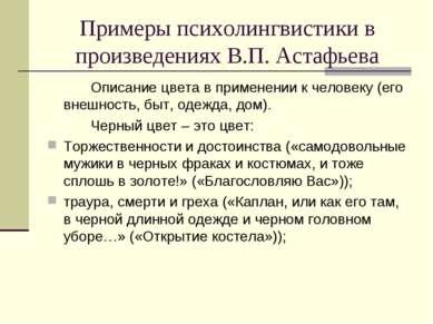 Примеры психолингвистики в произведениях В.П. Астафьева Описание цвета в прим...
