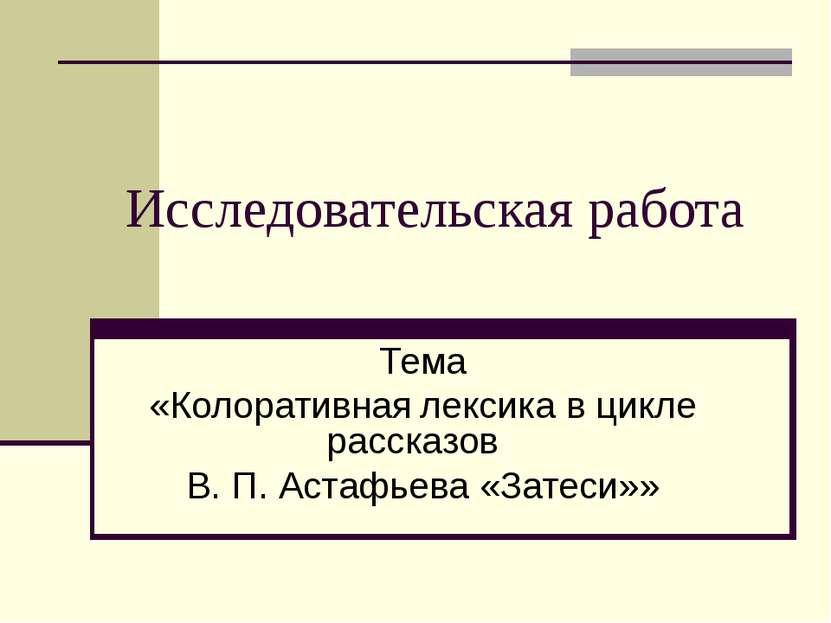 Исследовательская работа Тема «Колоративная лексика в цикле рассказов В. П. А...