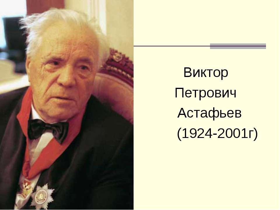 Виктор Петрович Астафьев (1924-2001г)