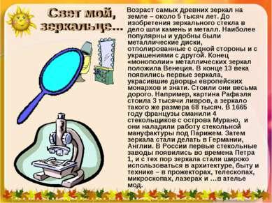 Возраст самых древних зеркал на земле – около 5 тысяч лет. До изобретения зер...