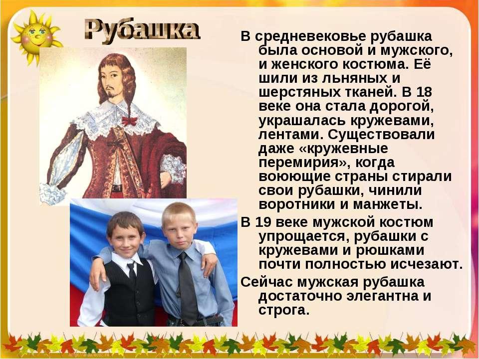 В средневековье рубашка была основой и мужского, и женского костюма. Её шили ...