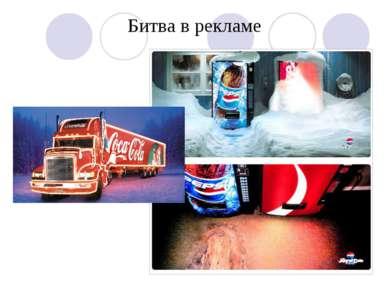 Битва в рекламе