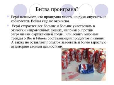 Битва проиграна? Pepsi понимает, что проиграно много, но руки опускать не соб...