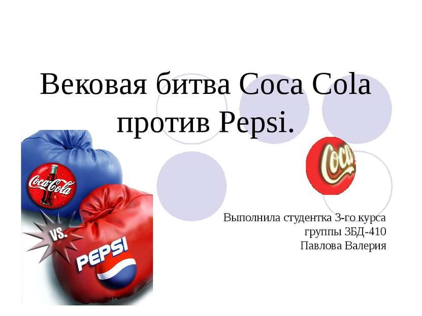 Вековая битва Coca Cola против Pepsi. Выполнила студентка 3-го курса группы 3...