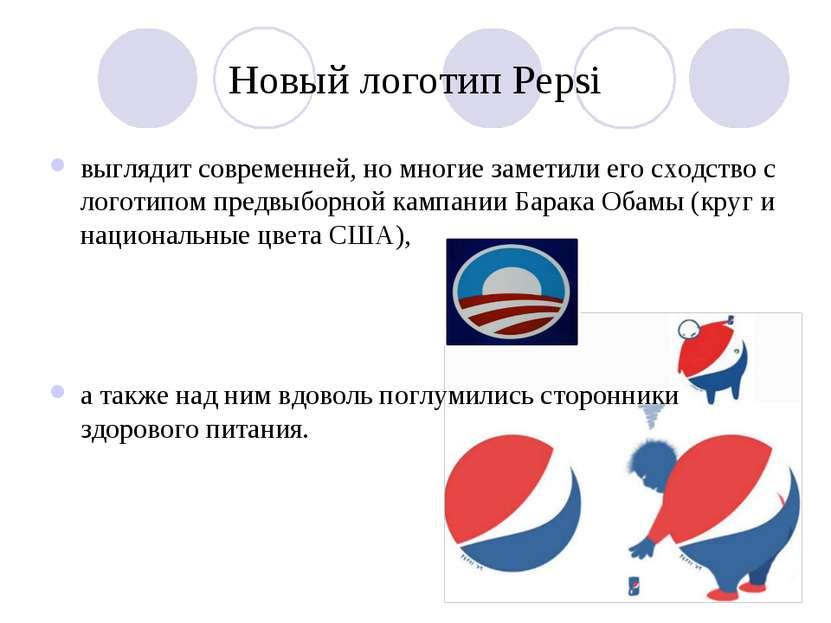 Новый логотип Pepsi выглядит современней, но многие заметили его сходство с л...