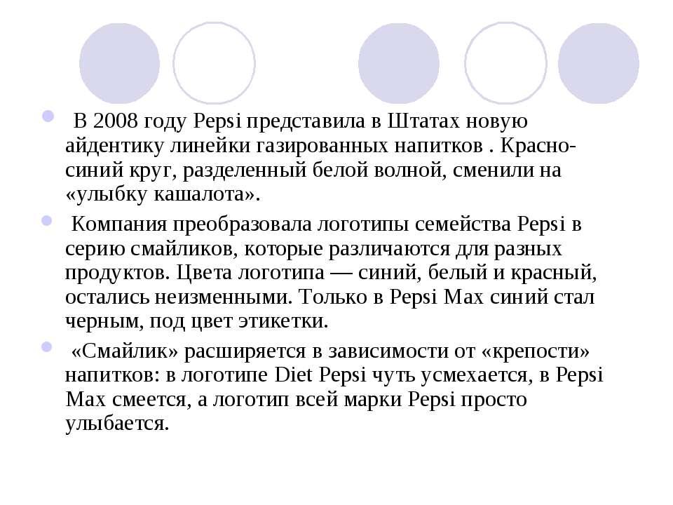 В 2008 году Pepsi представила в Штатах новую айдентику линейки газированных н...