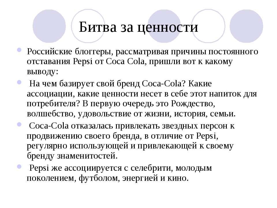 Битва за ценности Российские блоггеры, рассматривая причины постоянного отста...